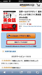 iPod touch/iPhoneでKindleストアで無料サンプルを試す