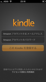 【iPod touch/iPhone/iPad】「Kindle(キンドル)」アプリでログインする ...