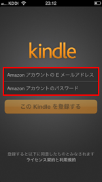 iPhone iPod touch Kindle ログイン