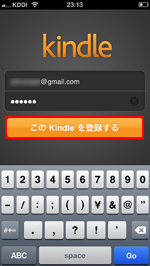 iPhone iPod touch このKindleを登録する