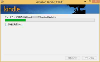 Kindle for PCをインストールする