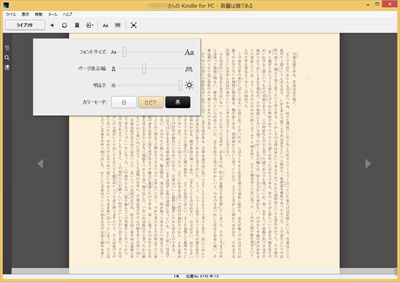 Kindle for PCで利用できる機能