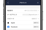 LINEで「Apple ID」と連携する