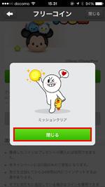 方 貯め line コイン LINEコインの貯め方!無料で稼ぐ方法(裏ワザ)で有料スタンプを購入!