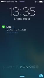 Ipod Touchiphonelineでメッセージ通知時の本文内容を非表示にする
