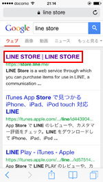 iPod touch/iPhoneのSafariでLINEストアを検索する
