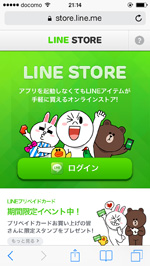 iPod touch/iPhoneでLINEストアを表示する