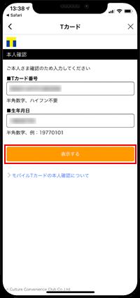 モバイル t カード 番号 確認