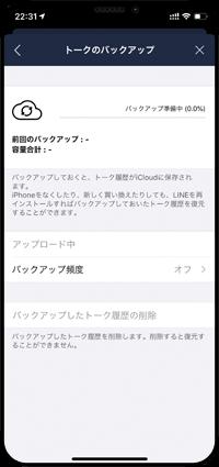 line トーク バックアップ iphone