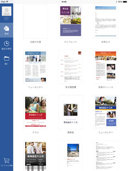 iPad/iPad Air/iPad miniのOffice(Word/Excel/PowerPoint)で無料で作成および編集する