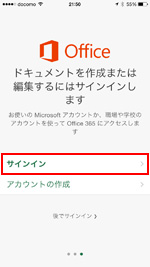 iPhoneでMicrosoft Officeにサインインする