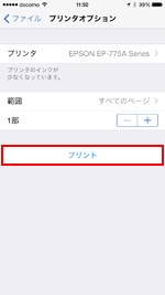 Office for iPhoneアプリで書類を印刷する