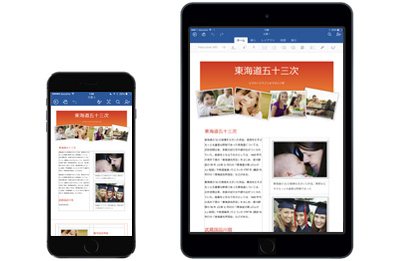 「Office for iPad」の使い方