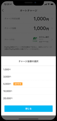 PayPay チャージ金額