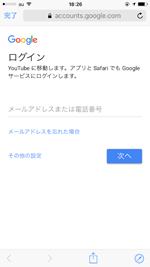 iPhone/iPod touchでYouTubeにログインする
