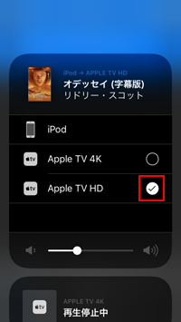 iPod touch Airplay アイコン