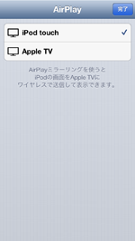 iPod touch Airplay