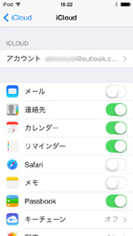 iPod touchでiCloudを有効にする