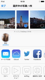 iPod touchでAirDropで写真を友達と共有する