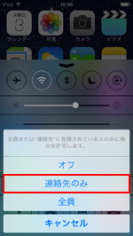 iPod touchのAirDropで連絡先のみを検出可能にする