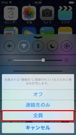 iPod touchのAirDropで全員を検出可能にする