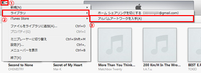 iTunes Storeからアルバムアートワークを入手する