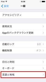 iPod touchで言語と地域設定画面を表示する