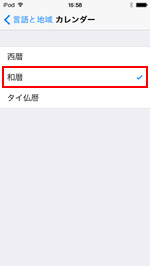 iPod touchで和暦表示を選択する