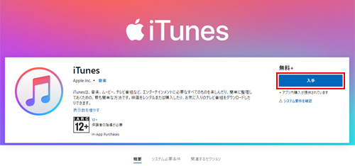 iTunesの最新版を無料ダウンロード!インストール …