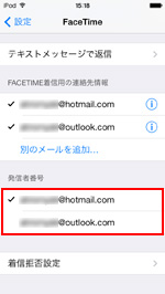 FaceTimeの発信者番号を選択する