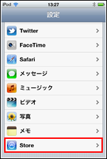 iPod touch/iPhone 「Store」をタップします