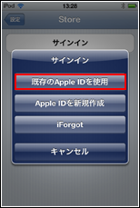 iPod touch/iPhone 既存のApple IDを使用