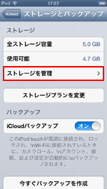 iPod touch/iPhoneでiCloudのストレージを管理する