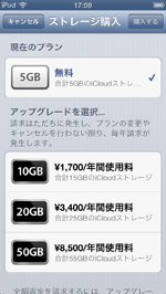 iPod touch/iPhoneでiCloudのストレージを購入する