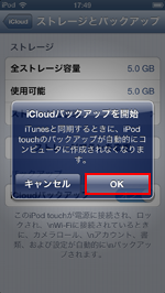 iPod touch/iPhoneでiCloudバックアップを開始する