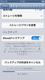 iPod touch/iPhoneでiCloudにバックアップを作成中