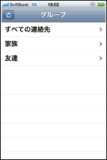 iPhone/iPod touchでグループを表示する