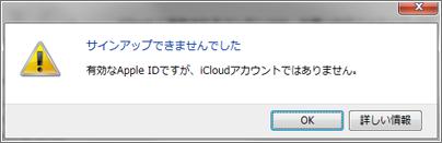 有効なApple IDですが、iCloudアカウントではありません