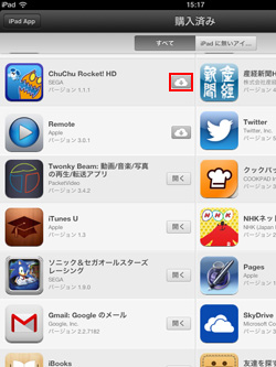 iPad/iPad miniでアプリを再ダウンロードする方法   Wave+ iCloud