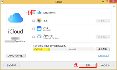 Windows PCでiCloud Driveにチェックする