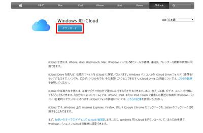 Windows PCで「iCloud Drive」を設定・使用する方法   Wave+ iCloud