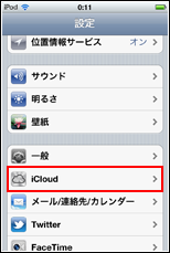 iPod touch iPhone iCloud設定