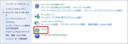 iPod touch iCloudサインイン