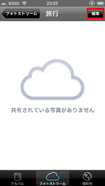 iPod touch/iPhone iCloud 編集