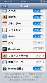 iPod touch/iPhone iCloud 設定