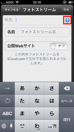 iPod touch/iPhone 宛先