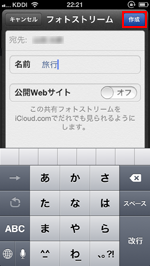 iPod touch/iPhoneで共有フォトストリームを作成する