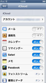 iPod touch/iPhoneでiCloudにサインインされる