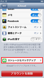 iPod touch/iPhoneでiCloud設定画面でストレージとバックアップを選択する