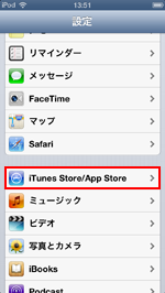 iPod touch/iPhoneでiTunes Store/App Storeを選択する